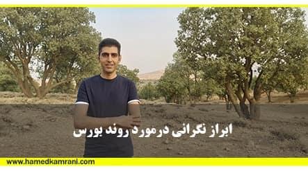 فیلم آموزشی ابراز نگرانی روند بورس در اکادمی آموزش بورس حامد کامرانی