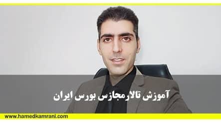 آموزش تالار مجاز بورس ایران-حامدکامرانی