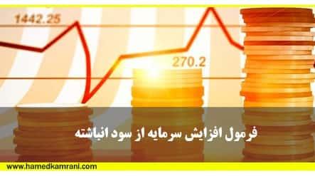 فرمول افزایش سرمایه از سود انباشته