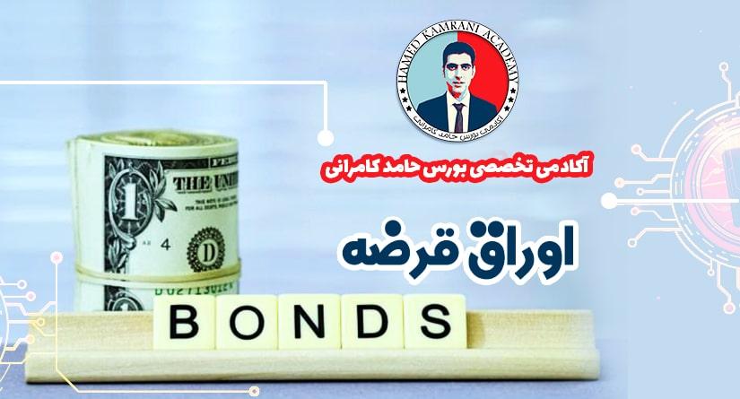 اوراق قرضه چیست