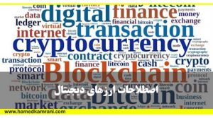 آموزش بورس اصطلاحات رمز ارزها