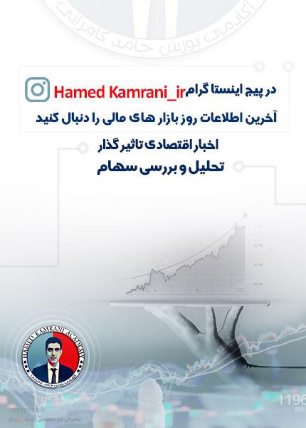 اینستاگرام حامد کامرانی آموزش بورس