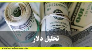 تحلیل دلار آموزش بورس حامد کامرانی