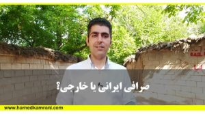 صرافی ارز ایرانی بهتر است یا خارجی - آموزش بورس حامد کامرانی