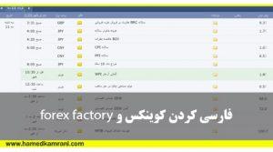 دانلود ویدیو آموزش رایگان فارسی کردن سایت forex factory , coinex