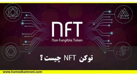 توکن غیرمثلی یا NFT چیست؟